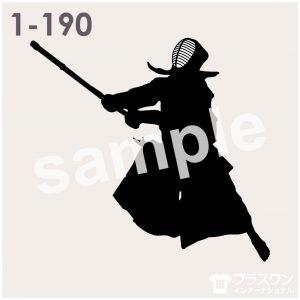 剣道のシルエット素材