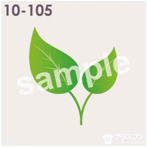 葉っぱのイラスト素材