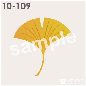 銀杏(いちょう)の葉のイラスト素材