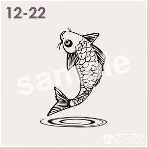 鯉(コイ)のイラスト素材