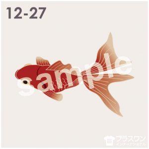 金魚のイラスト素材