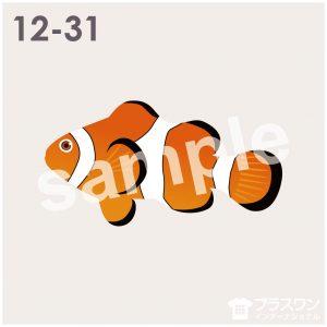 熱帯魚(クマノミ)のイラスト素材