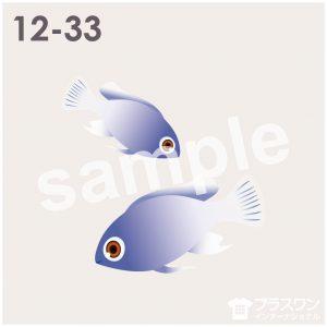 熱帯魚のイラスト素材
