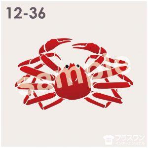 蟹(カニ)のイラスト素材
