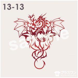 竜(ドラゴン)のイラスト素材