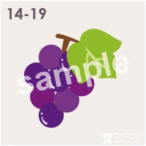 葡萄(ブドウ)のイラスト素材