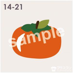 柿のイラスト素材