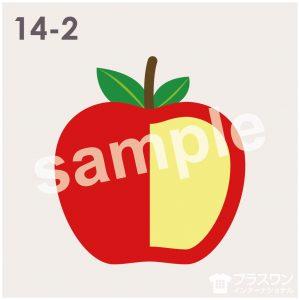 林檎(りんご)のイラスト素材