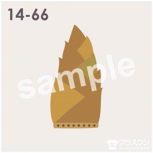 タケノコのイラスト素材