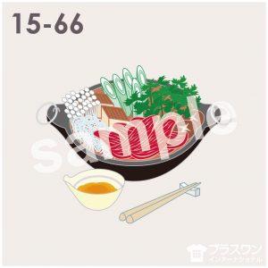 鍋(すき焼き)のイラスト素材