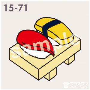 玉子(たまご)とマグロのお寿司のイラスト素材
