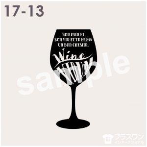 スタイリッシュなワイングラスのイラスト素材