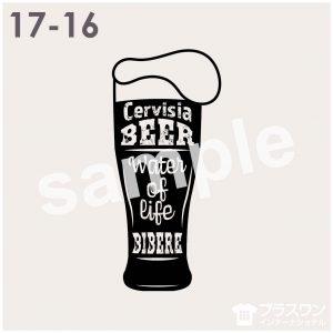 スタイリッシュなビールのイラスト素材