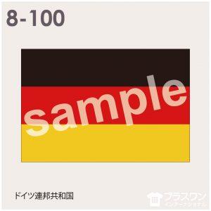 ドイツ連邦共和国の国旗