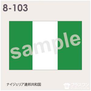 ナイジェリア連邦共和国の国旗