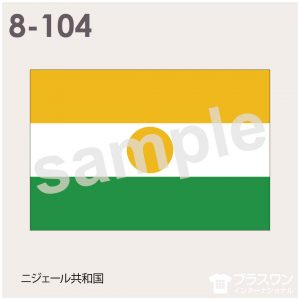 ニジェール共和国の国旗