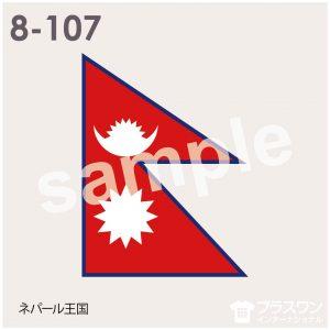 ネパール王国の国旗