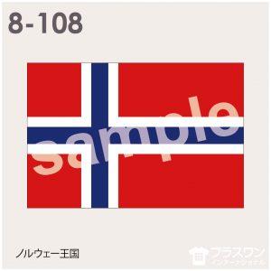 ノルウェー王国の国旗