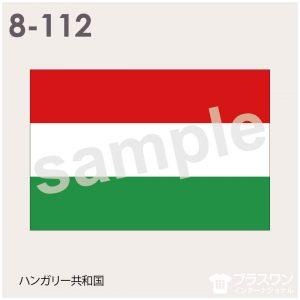 ハンガリー共和国の国旗