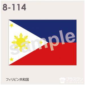 フィリピン共和国の国旗
