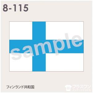 フィンランド共和国の国旗