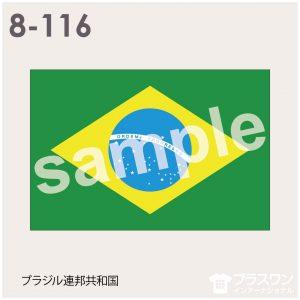 ブラジル連邦共和国の国旗