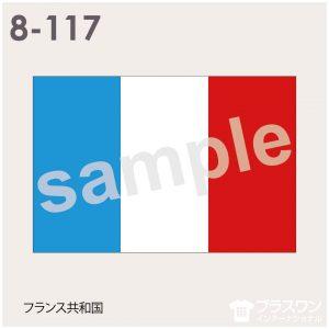 フランス共和国の国旗
