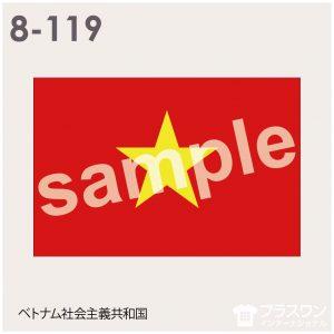 ベトナム社会主義共和国の国旗