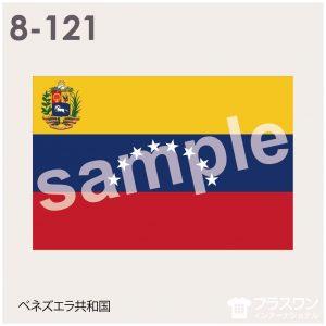 ベネズエラ共和国の国旗