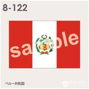 ペルー共和国の国旗
