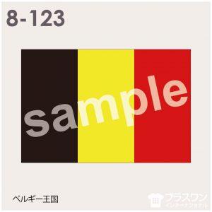 ベルギー王国の国旗