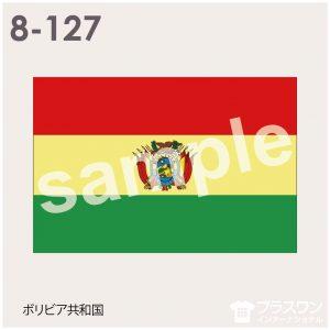 ボリビア共和国の国旗