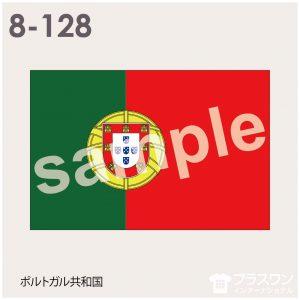 ポルトガル共和国の国旗