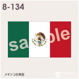 メキシコ合衆国の国旗