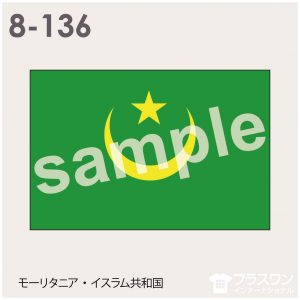 モーリタニア・イスラム共和国の国旗