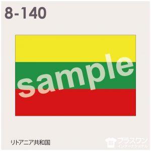 リトアニア共和国の国旗