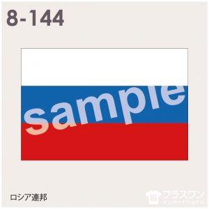 ロシア連邦の国旗