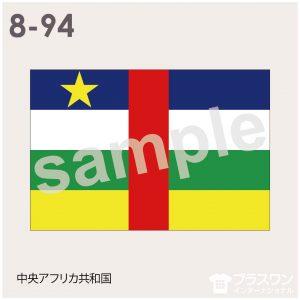 中央アフリカ共和国の国旗