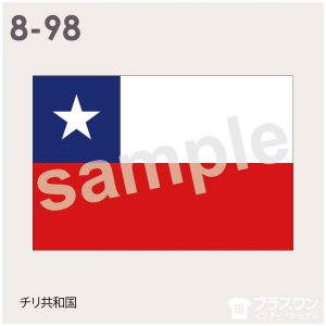 チリ共和国の国旗