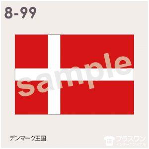 デンマーク王国の国旗