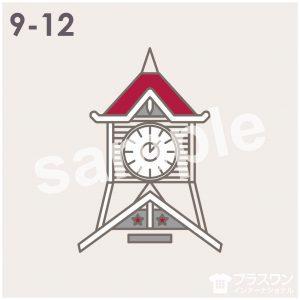 北海道の時計台のイラスト素材