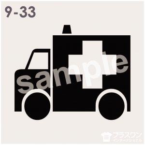 救急車のシルエット素材