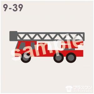 消防車のイラスト素材