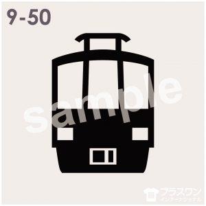 電車のシルエット素材
