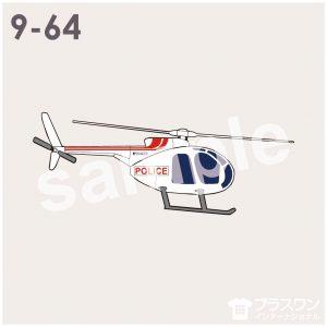 ヘリコプターのイラスト素材