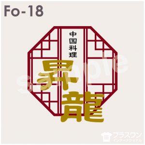 中華料理屋におすすめのデザイン素材