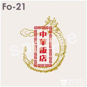 龍モチーフの中華デザイン素材