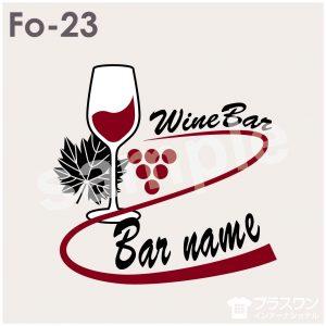 お酒(ワイン)モチーフのデザイン素材