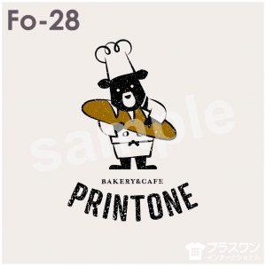 フランスパン(バゲット)と熊(くま)のイラストがかわいい、ヴィンテージ風ロゴ素材