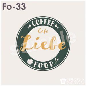 カフェにおすすめ ナチュラルな雰囲気のロゴ素材 珈琲豆(コーヒー豆)